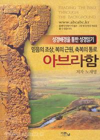 성경배경을 통한 성경읽기 믿음의 조상, 복의근원, 축복의 통로 아브라함