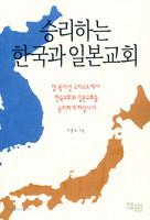 승리하는 한국과 일본교회