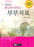 [개정판] 한국적 이마고 부부치료