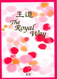 왕도 王道 The Royal Way (한글, 일본어, 영어, 중국어 4개국어) - 잠언