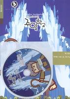 애니메이션 주일학교 DVD 31화 (3단원 3편) - 언약을 이루시는 하나님