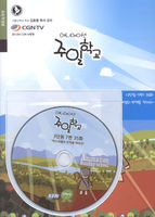 애니메이션 주일학교 DVD 35화 (3단원 7편) - 이스라엘의 반역을 막아라