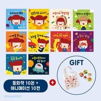바른생활하뚱이 (인성 생활습관 동화책 10권+애니메이션 10편/세이펜 미포함)