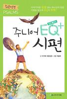 주니어 EQ+ 시편 (쉬운성경)