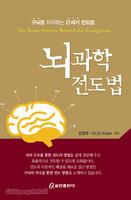 뇌과학 전도법