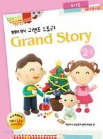 그랜드 스토리 유아부 2-2 (학생용) : 장로교 고신 공과