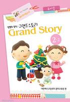 그랜드 스토리 유아부 2-2 (교사용) : 장로교 고신 공과