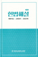 [개정판] 헌법 해설-예배지침 교회정치 권징조례