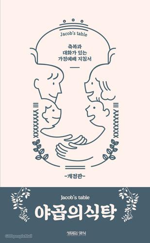 [개정판] 야곱의 식탁