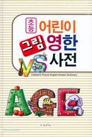 어린이 그림 영한 사전