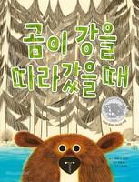 [빅북] 곰이 강을 따라갔을 때