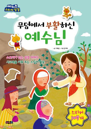 무덤에서 부활하신 예수님- 예키즈 스티커 성경
