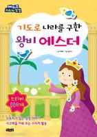 기도로 나라를 구한 왕비 에스더- 예키즈 스티커 성경