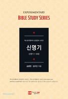 엑스포지멘터리 성경공부 시리즈 : 신명기 - 학습자용