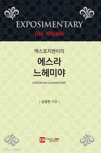 엑스포지멘터리 - 에스라ㆍ느헤미야
