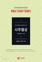 엑스포지멘터리 성경공부 시리즈 : 사무엘상 - 학습자용