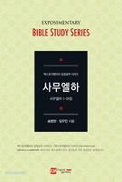 엑스포지멘터리 성경공부 시리즈 : 사무엘하 - 학습자용