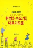2018-2019 찬양예배, 수요기도회 대표기도문