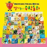 딸기풀이 수학동화 (전 81종 / 본권 72권, 워크북 8권, 구연 CD1장)
