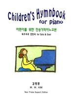 어린이를 위한 찬송가피아노교본 (악보)