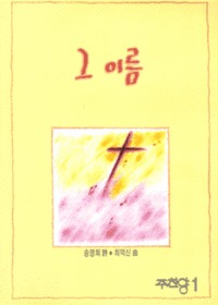 주찬양 1 -그 이름 (악보)