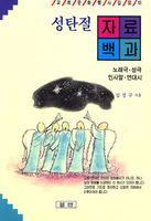 성탄절 자료백과 : 노래극 성극 인사말 연대시 - 교회문화행사길잡이
