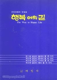 신앙생활의 첫 걸음 행복에의 길