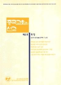 중국교회와 선교 제2호