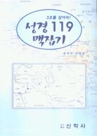 성경119 맥잡기★