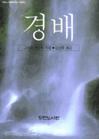 경배 - 두란노 경배와 찬양 시리즈 2