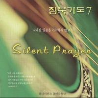 침묵기도 7(CD)