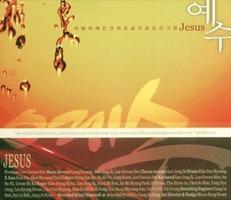 예수 1집 - 이 땅위에 인간의 모습으로 오신 예수(CD)