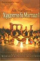2004 몽골 경배와 찬양(TAPE)