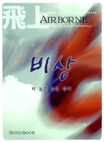 한국컨티넨탈싱어즈 11집 - 비상 더높은 뜻을 향해 (악보)