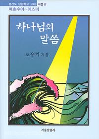 하나님의 말씀 평신도 성경학교 교재 -제2권 (여호수아~에스더)