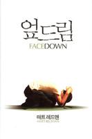 엎드림 - 매트 레드맨 예배자 시리즈 (2006 갓피플 선정 올해의 신앙도서)