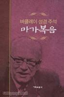 [개정판] 바클레이신약주석 시리즈 3 - 마가복음