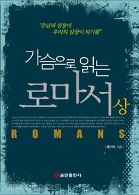 가슴으로 읽는 로마서 (상)