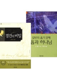 지평서원 존칼빈 저서 세트 (전2권)