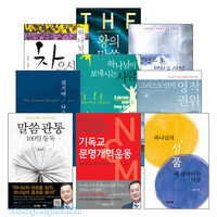 홍성건 목사 저서 세트 (전9권)