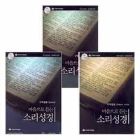 [개역개정판] 마음으로 듣는 소리성경 구약 세트 (전3세트, AUDIO 60CD)