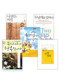 김성곤 목사 2010년~2011년 출간(개정)도서 세트(전8권)