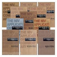 NIV 적용주석 세트(전18권)
