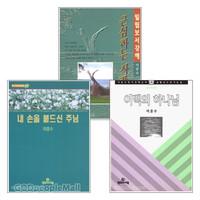 양무리서원 이중수 목사 성경강해시리즈(전3권)