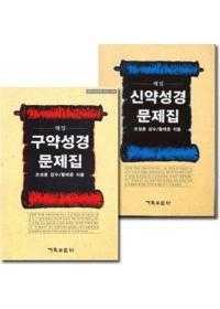 기독교문사 신구약 성경문제집 세트(전2권)