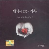 세상에 없는 기쁨 (CD)