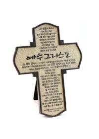 반석 말씀 십자가- 예수 그리스도