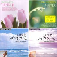 침묵기도 & 새벽기도 찬양 연주음반세트 (10CD)