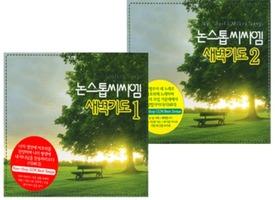 논스톱씨씨엠 새벽기도연주 SET (2CD)
