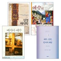 로버트 H. 스타인 저서 세트(전4권)